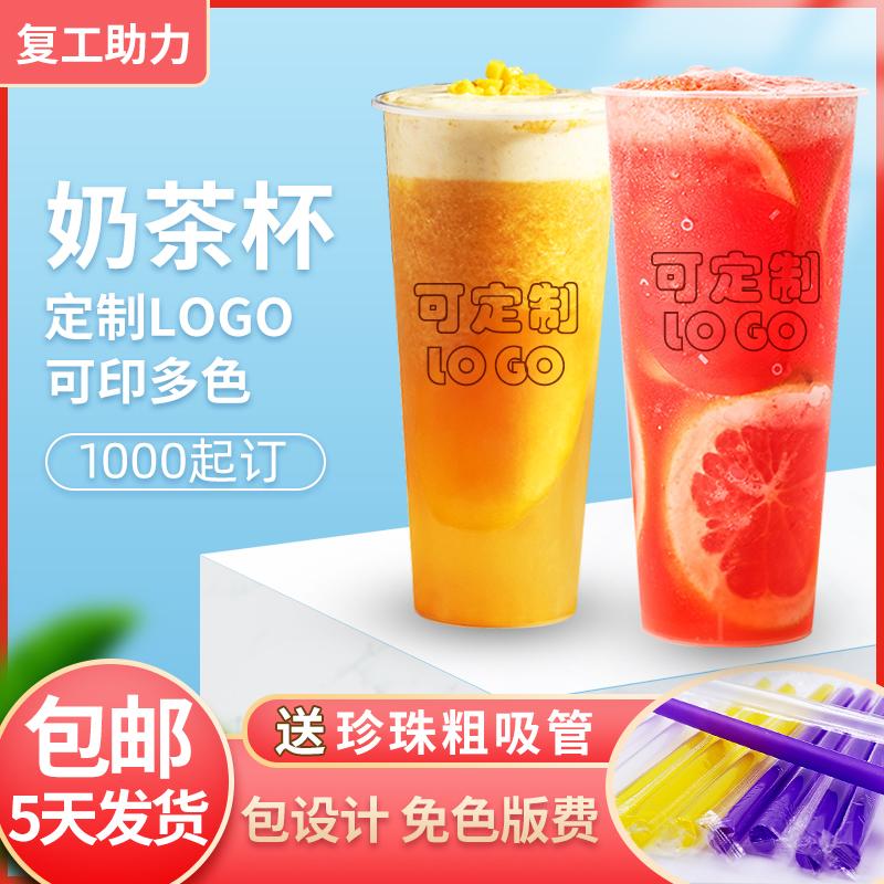 凡王90口径网红奶茶杯定制logo一次性商用磨砂透明加厚注塑杯定做