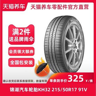【热销】锦湖汽车轮胎SA01 KH32 215/50R17 91V适配起亚K4