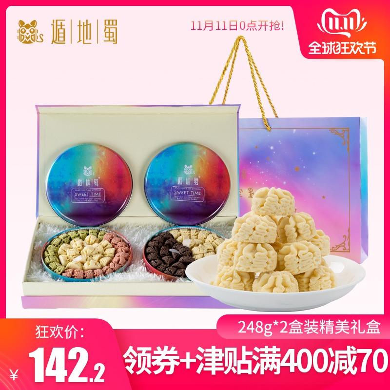 遁地蜀曲奇饼干248gx2铁盒装手工高颜值女生孕妇无添加零食大礼包