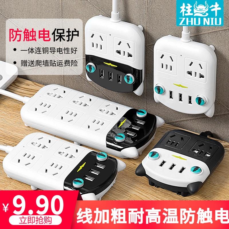 柱牛智能插座创意插排插线板USB家用拖线板多用功能充电源接线板