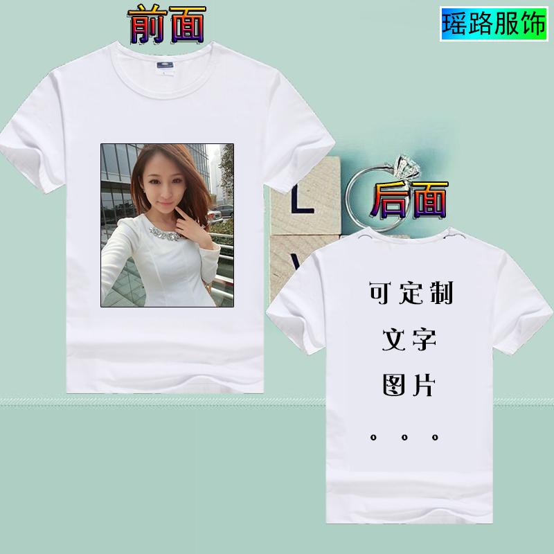 创意来图私人订制韩版纯棉亲子情侣装t恤个性定制diy印照片短袖男