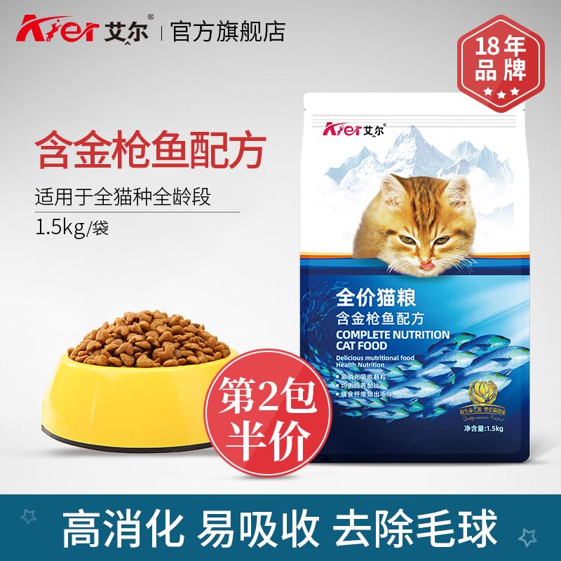 艾尔猫粮_【3kg 猫主粮】价格 参数 最新报价_猫主粮图片-好牌子商城网