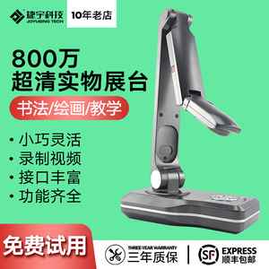 Jieyu HD physical video booth v11 / v12 calligraphy painting teaching projector display stand high shot meter high speed convenient scanner a3 large format professional 8 million pixel micro class recording