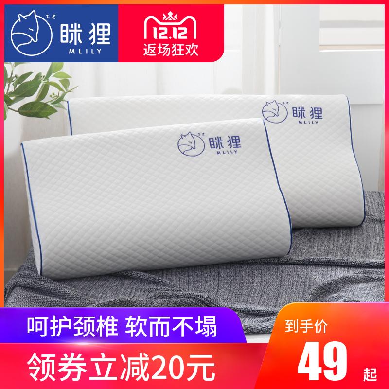 眯狸记忆棉枕头助睡眠专用太空记忆枕芯学生单人双人整头护颈椎枕