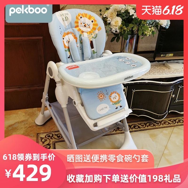 Pekboo宝宝餐桌椅 多功能婴儿便携可折叠宝宝吃饭椅子 儿童餐椅
