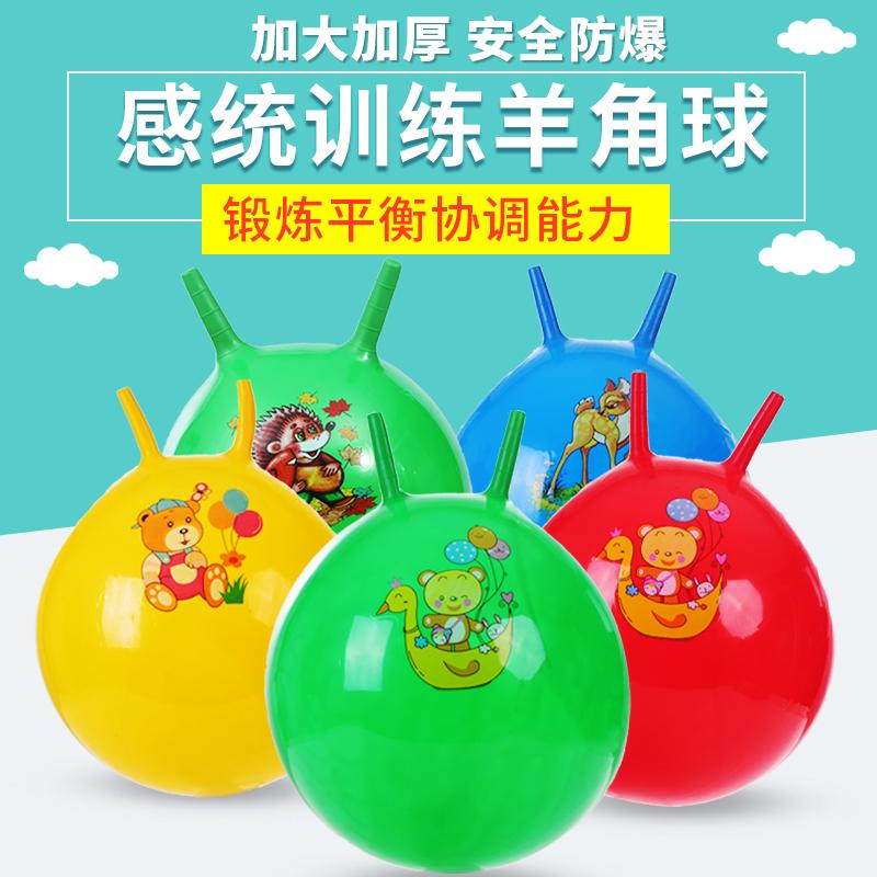 羊角球幼儿园感统训练器材跳跳球小号加厚儿童充气玩具大号蹦蹦球
