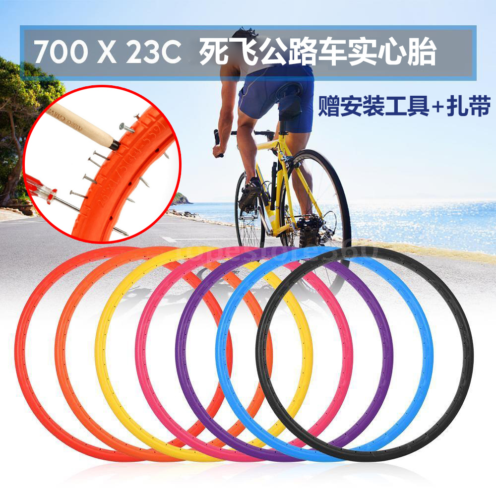 700x23C单车自行车实心外轮胎免充气死飞轮胎彩色防刺公路车外胎