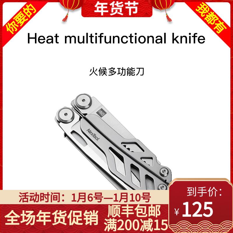 小米有品火候多功能刀轻巧便携折叠刀户外多功能万用修理工具车载