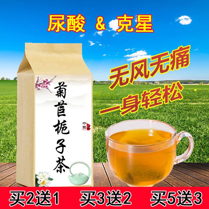 菊苣 栀子 排尿 调理 特级 正品 尿酸 排酸