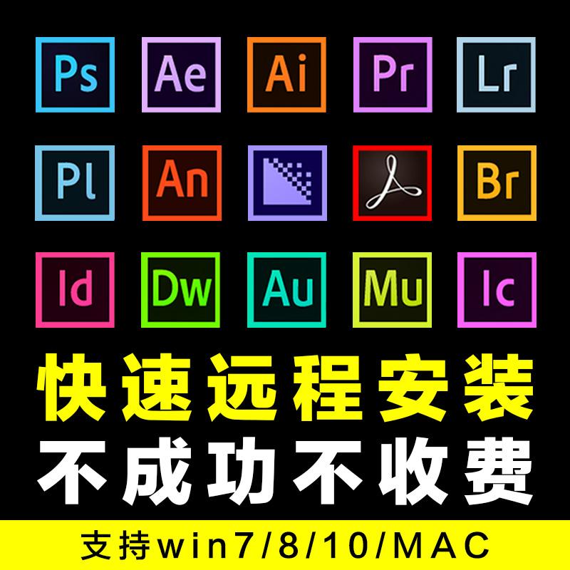 PS软件 AI LR AE PR新版2018下载安装包远程win/mac系统素材软件