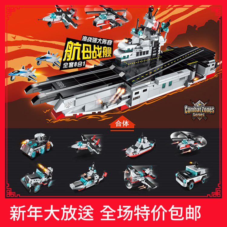 启蒙1406航母战舰8合1轮船战舰拼装玩具品插积木儿童塑料积木玩具