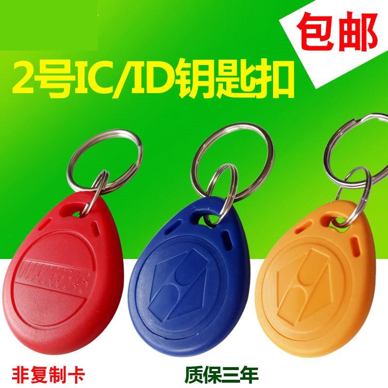 小区门禁卡ID卡钥匙扣配电子门卡2号智能卡物业电梯卡ic卡