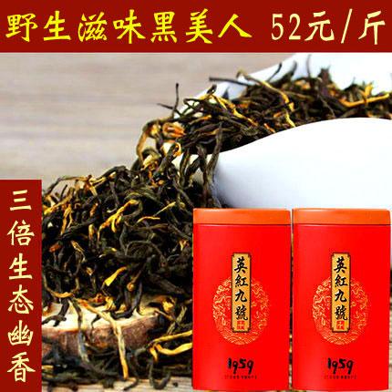 春红茶 英德红茶 英红九号 9号 野生滋味黑美人  一斤两罐装