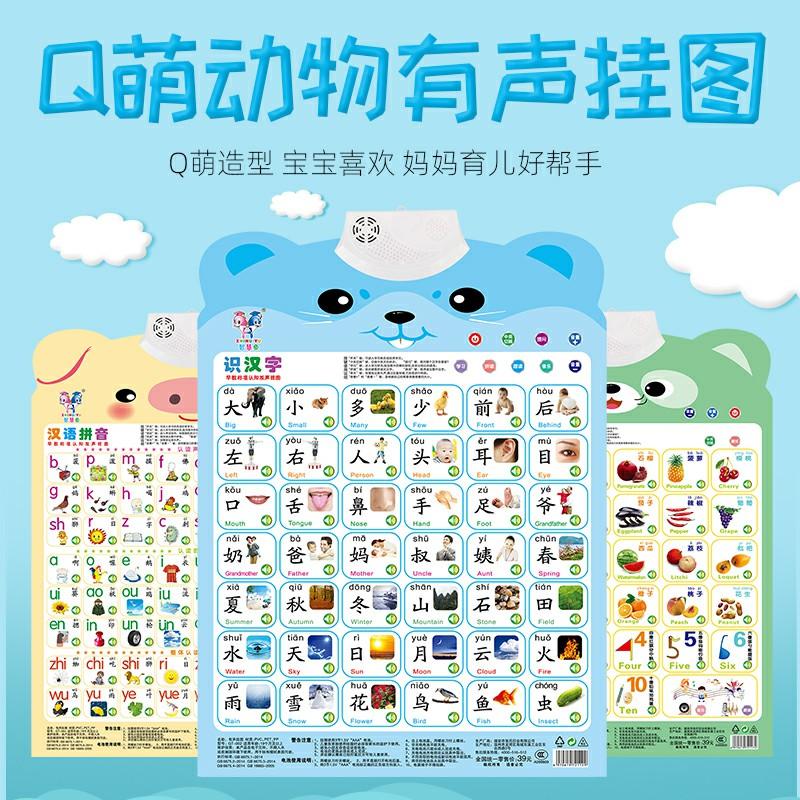 宝宝启蒙有声挂图发声儿童早教语音识字卡拼音字母表点读玩具墙贴