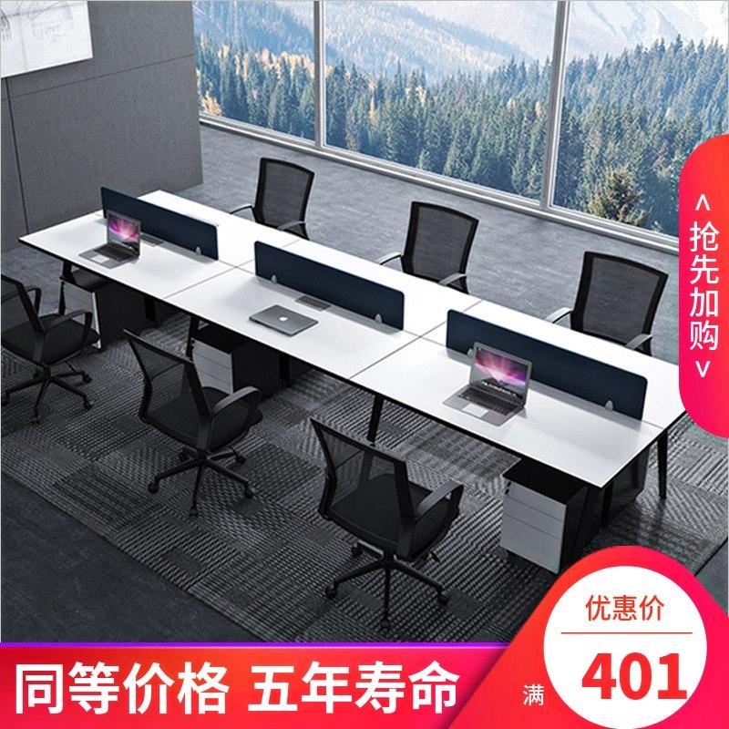 职员办公桌椅组合简约员工办工电脑桌屏风卡座4/6/8人位办公家具