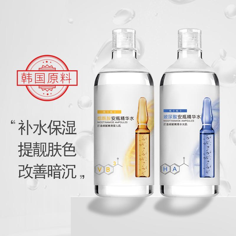范里奇奇玻尿酸烟酰胺爽肤水大安瓶精华女补水保湿化妆水收缩毛孔