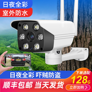 Wireless camera wifi mobile phone remote high definition night vision outdoor monitor home suit outdoor waterproof probe