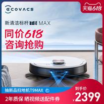 科沃斯地宝T8MAX扫地机器人智能家用全自动吸尘器扫拖擦地一体机