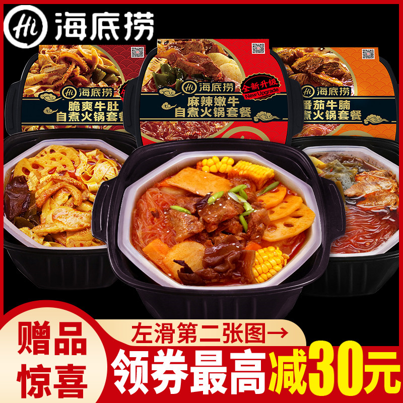 海底捞自煮火锅2盒装自热麻辣牛肚嫩牛懒人速食食品荤素套餐组合