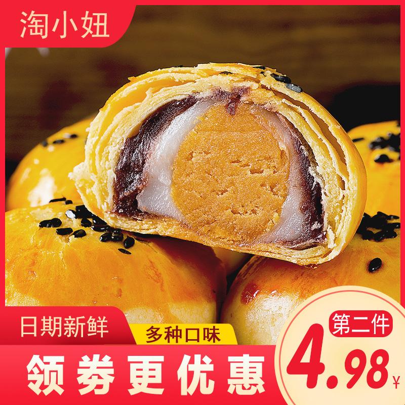 淘小妞蛋黄酥雪媚娘海鸭蛋麻薯夜宵点心零食早餐面包糕点网红小吃
