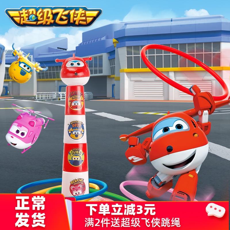 超级飞侠抛圈塑料套圈投圈圈益智幼儿园室内儿童户外投掷游戏玩具
