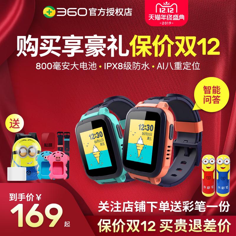 【新品上市】360儿童电话手表se5男女孩学生智能防水触屏多功能定位大电池高清通话中小学生电话手表