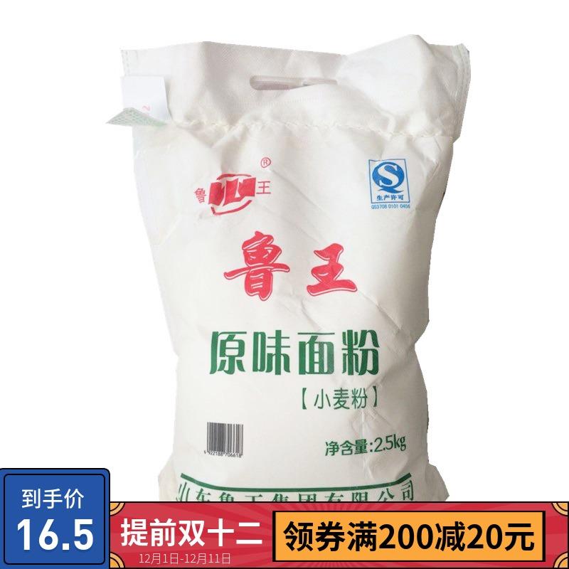 中筋面粉 面粉5斤水饺馒头包子蛋黄酥月饼粉原味面粉2.5kg