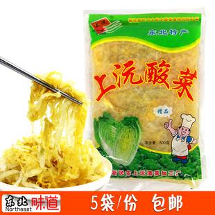 上沅酸菜 正宗东北鲜酸菜新民市大白菜腌制酸菜丝上元 5袋/份包邮