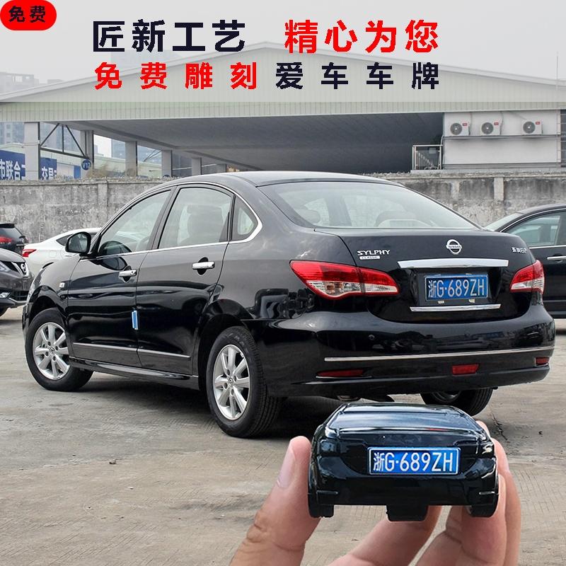 适用日产新天籁/蓝鸟/奇骏/骐达/轩逸/阳光/骊威汽车钥匙套钥匙包