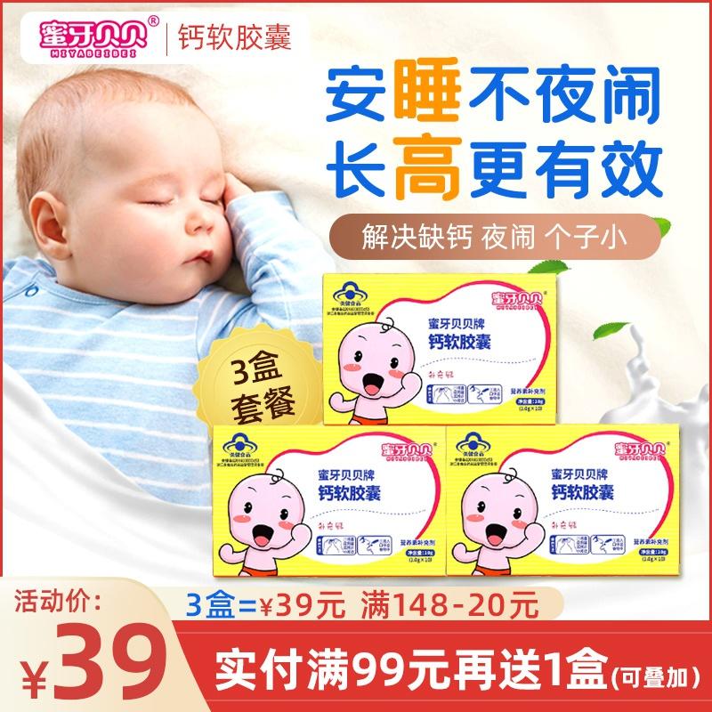 蜜牙贝贝婴儿补钙乳钙婴幼儿钙滴剂宝宝液体钙碳酸钙儿童钙片 3盒