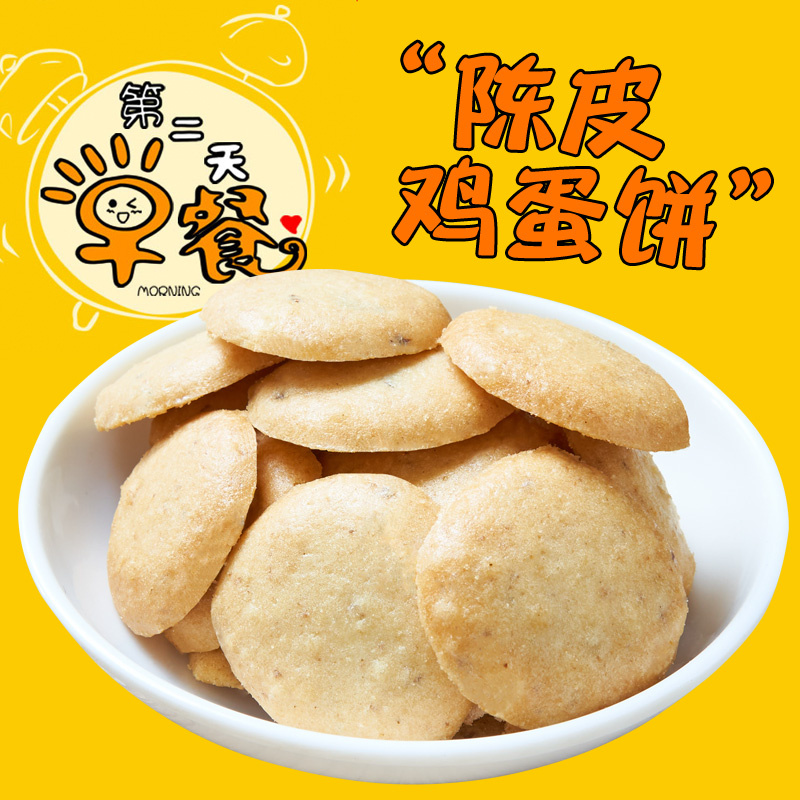 柑三好鸡蛋脆片童年蛋元仔小圆饼干儿时休闲零食200g地方特色小吃