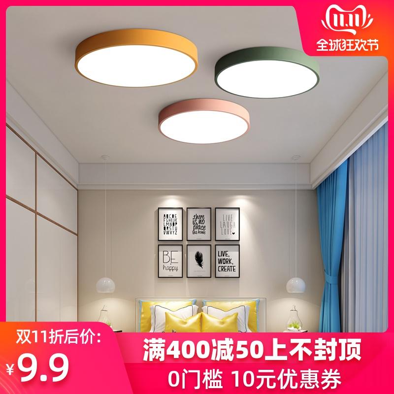 马卡龙吸顶灯led客厅卧室灯北欧简约现代大气圆形天猫精灵智能儿童房灯