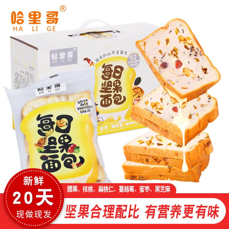哈里哥每日坚果面包奶酪奶油夹心氧气吐司整箱小包装列巴营养早餐