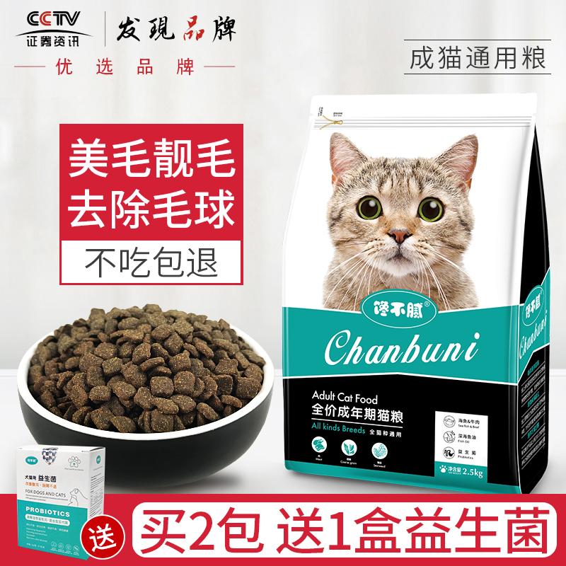 馋不腻天然猫粮成猫增肥发腮祛毛球田园猫英短蓝猫挑食通用粮5斤
