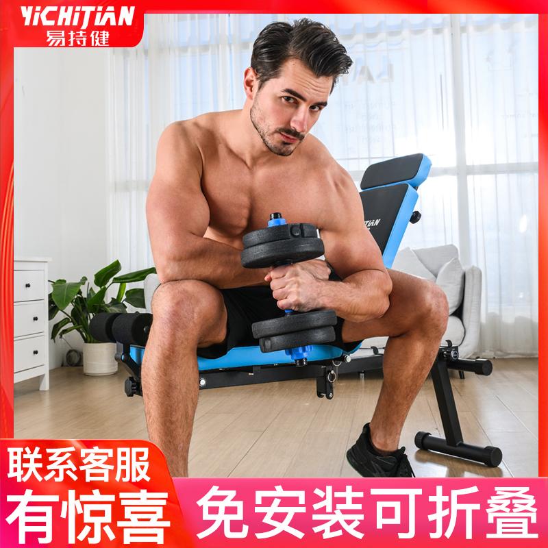 哑铃凳家用健身椅可折叠训练凳子多功能飞鸟平凳卧推凳运动器材