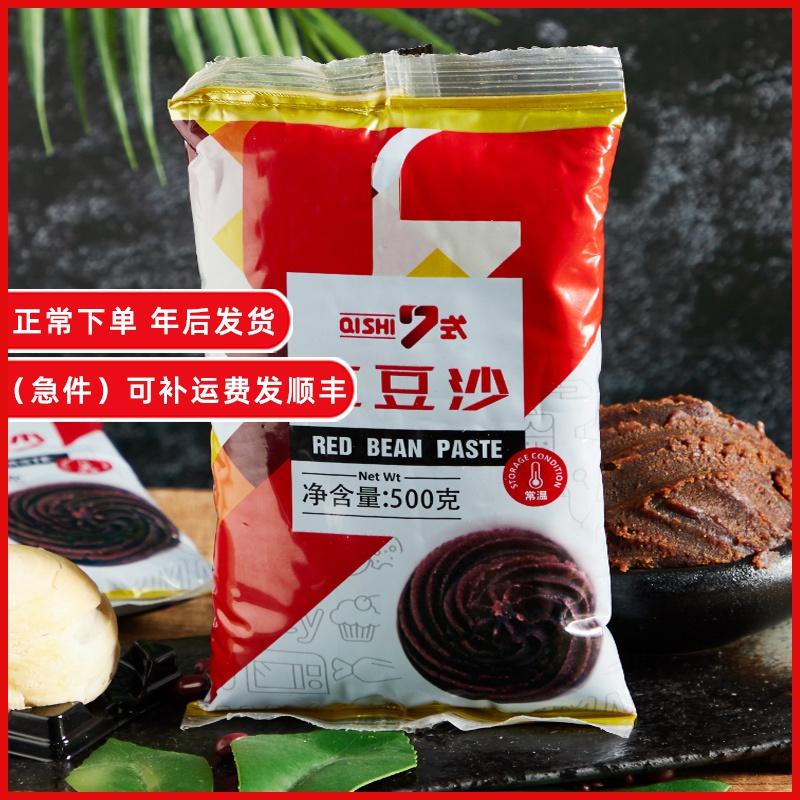 红豆沙 红豆豆沙馅 汤圆包子月饼馅料青团材料1000克 烘焙原料