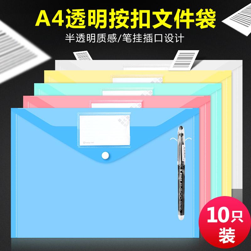 10个创易a4透明文件袋按扣袋塑料档案袋办公资料收纳袋公文袋带名片插袋学生试卷收纳考试用文具袋子批发包邮