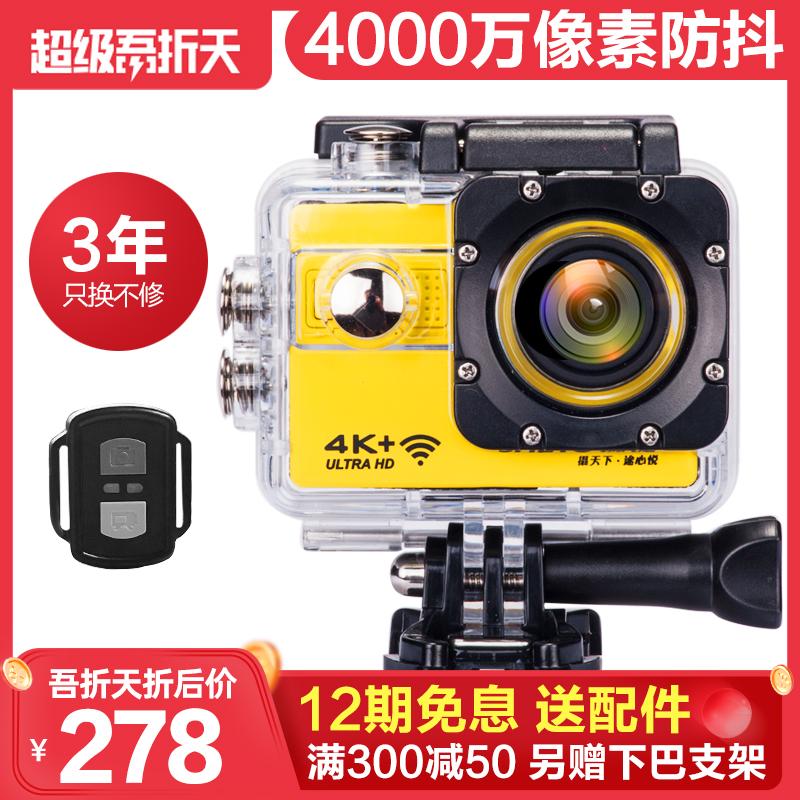 摄徒A8潜水下运动照相机4K高清防水防抖摩托车头盔骑行vlog摄像机