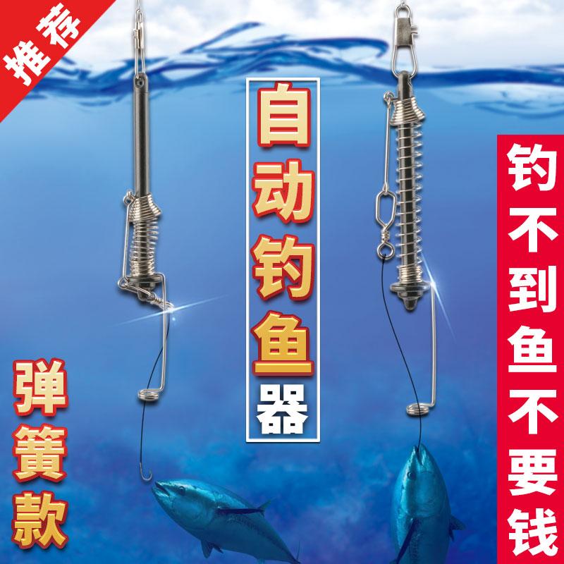 鱼钩 自动钓鱼钩器神器我爱发明懒人弹射神钩全自动弹簧炸弹钩