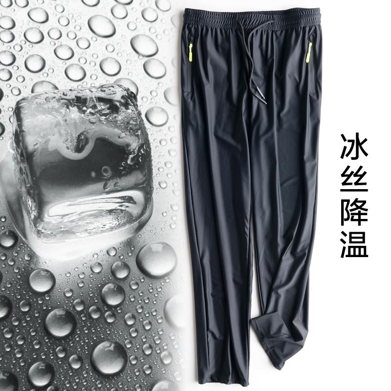 冰丝休闲裤男运动速干宽松腰直筒夏季薄款弹力丝滑空调裤长裤弹力