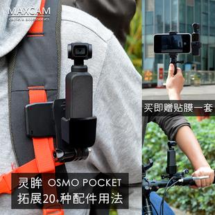 MAXCAM适用大疆dji灵眸口袋云台相机OSMO POCKET拓展配件套装三脚架自拍加长杆背包夹吸盘八爪鱼固定延长支架