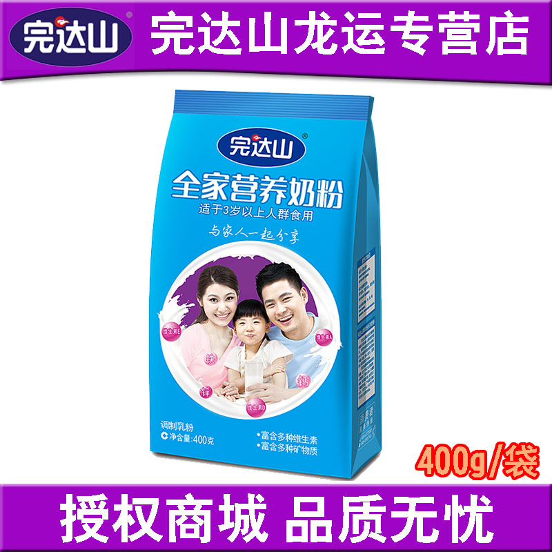 19年产 包邮 完达山全家营养奶粉400g袋中老年成人学生儿童奶粉