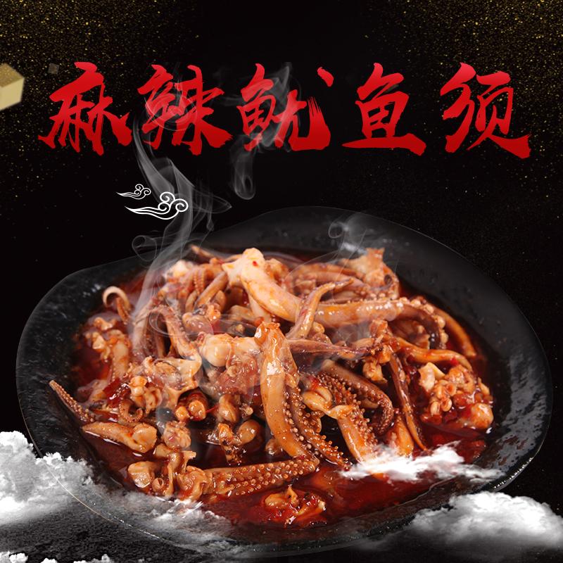 麻辣鱿鱼须丝袋装四川特产零食新鲜即食小海鲜熟食