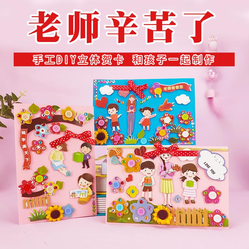 教师节礼物立体贺卡手工diy材料制作卡片新款送老师的幼儿园儿童