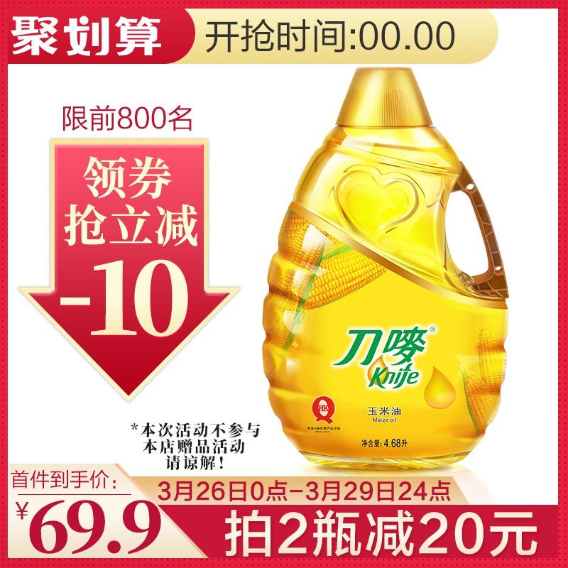 刀唛油玉米油4.68L非转基因大桶油烘焙植物油食用油家用刀麦粮油
