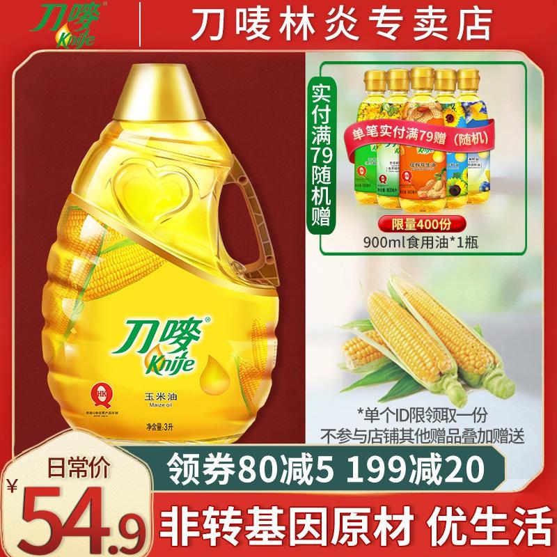 香港knife刀唛玉米油3L 非转基因植物油刀麦食用油婴幼儿宝家用油