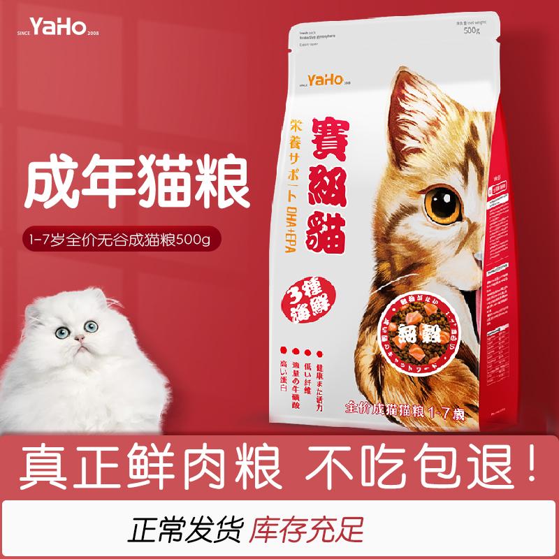 YaHo/亚禾 高端猫粮成猫500g1斤 无谷65%肉类 英短增肥发腮鱼味