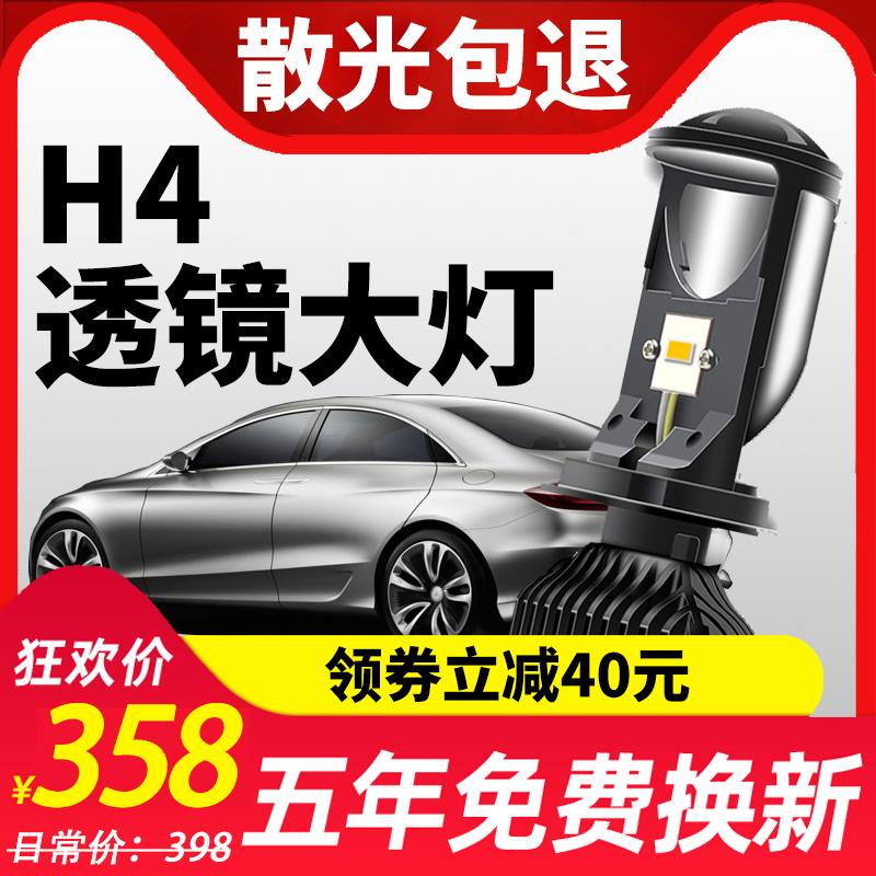 H4自带透镜聚光超亮汽车LED 淘宝优惠券:满256元减40元