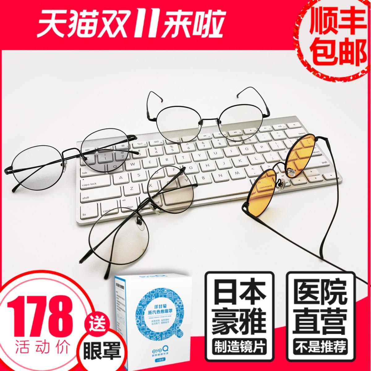优目新款防辐射眼镜男女护目复古小清新 纯钛手机防蓝光超轻圆框