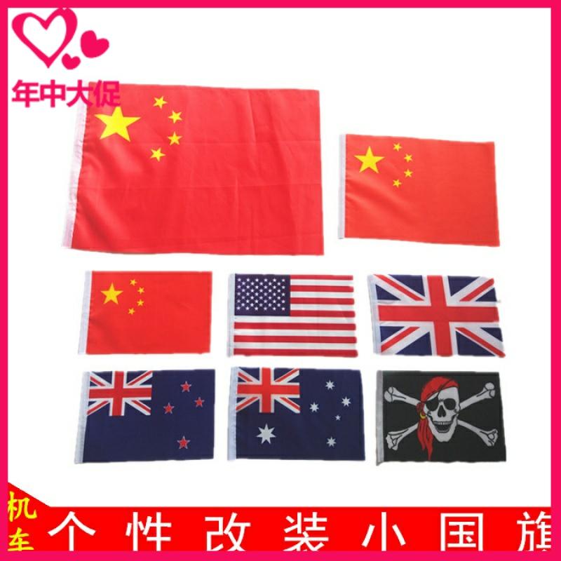 哈雷电动摩托车电瓶踏板装饰配件中国小红旗五星红旗天线改装国旗